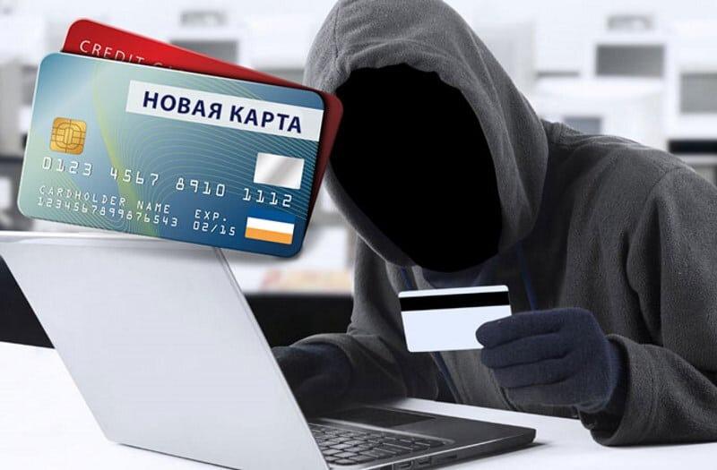 кредитные карты мошенники